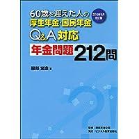 60歳を迎えた人の 厚生年金国民年金Q&A対応 年金問題212問
