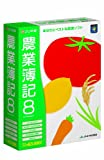 ソリマチ 農業簿記8