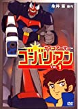 サイコアーマー・ゴーバリアンのアニメ画像