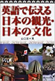 英語で伝える日本の観光・日本の文化