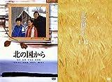 北の国から TV版+SP版 全24巻セット (コンプリート・シンプルDVD-BOX)