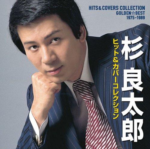 GOLDEN☆BEST 杉良太郎 1975-1989 ヒットカバーコレクション