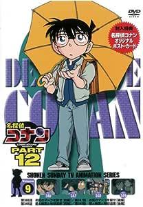 名探偵コナンDVD PART12 vol.9