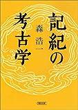記紀の考古学 (朝日文庫)
