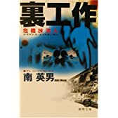 裏工作―危機抹消人(クライシス・エリミネーター) (徳間文庫)