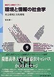 環境と情報の社会学―社会環境と文化環境 (慶応SFC人間環境ライブラリー)