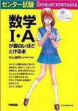 センター試験数学I・Aが面白いほどとける本