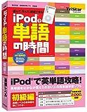 iPodで単語の時間 初級編