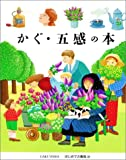 かぐ・五感の本 (はじめての発見)