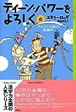 ティーン・パワーをよろしく(6) -テルティス城の怪事件- (YA! ENTERTAINMENT)
