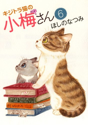 キジトラ猫の小梅さん 6 (ねこぱんちコミックス)の詳細を見る