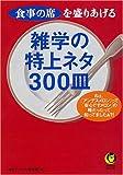 食事の席を盛りあげる 雑学の特上ネタ300皿 (KAWADE夢文庫)