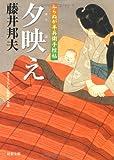 夕映え-知らぬが半兵衛手控帖(17) (双葉文庫)