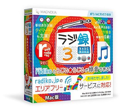 ラジ録3 Mac版(Webラジオ録音ソフト)