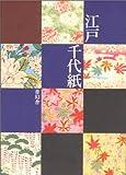 江戸千代紙