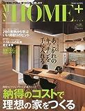 My HOME + (マイホームプラス) 2010年 06月号 納得のコストで理想の家をつくる[雑誌] 画像