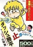 ダッシュ勝平 第6巻 全世界恐怖のデスマッチだお。編 (6) (ゴマコミックス こんな漫画が読みたかったシリーズ)