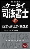 ケータイ司法書士III 第3版: 商法・会社法・商登法