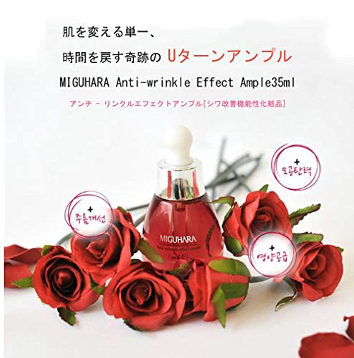 主張する水平驚MIGUHARA ミグハラ アンチ - リンクル エフェクト アンプル ANTI-WRINKLE EFFECT AMPLE 35ml/アンチ-リンクルエフェクトアンプル 35ml