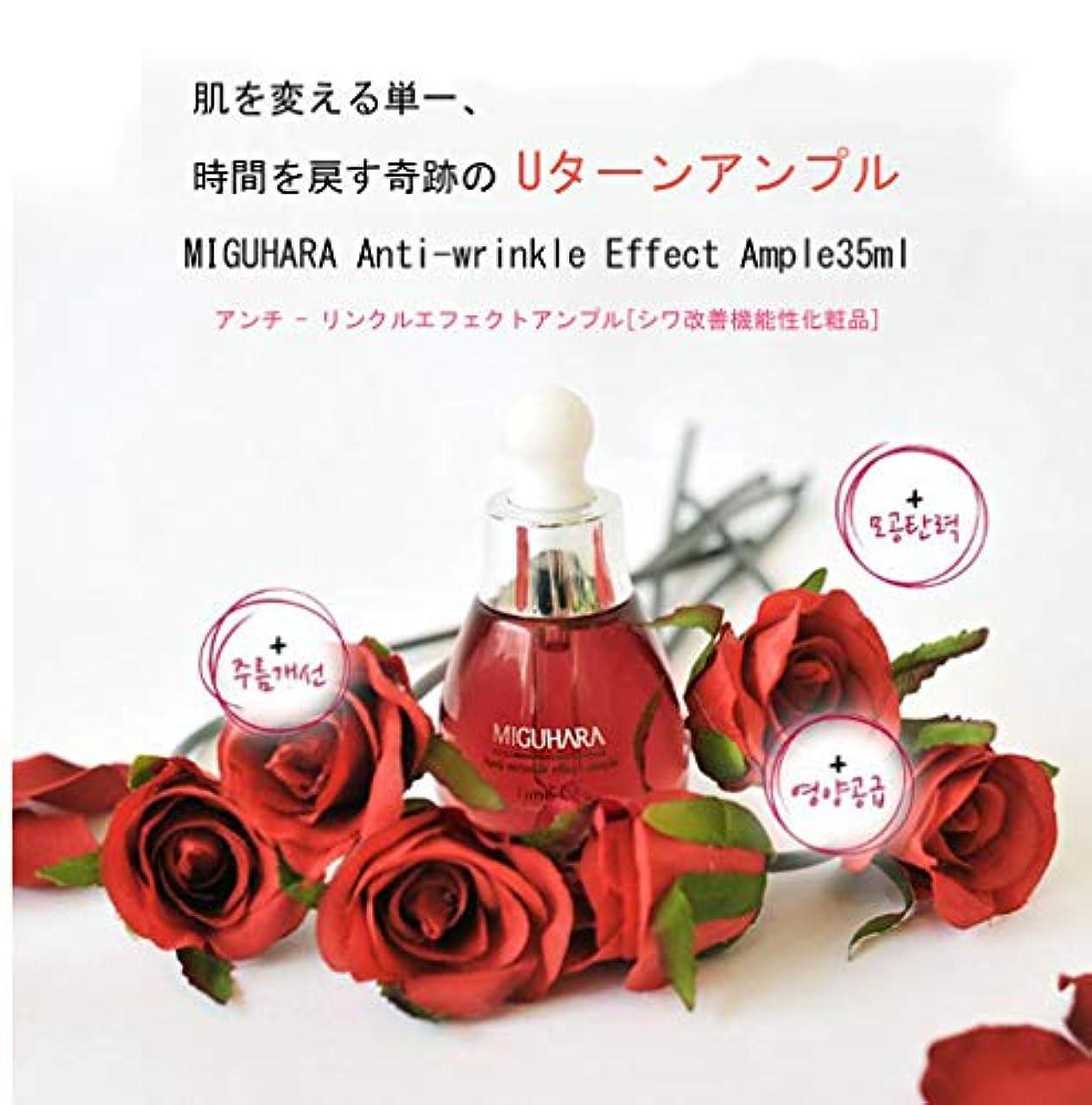 自分を引き上げる支配する手当MIGUHARA ミグハラ アンチ - リンクル エフェクト アンプル ANTI-WRINKLE EFFECT AMPLE 35ml/アンチ-リンクルエフェクトアンプル 35ml