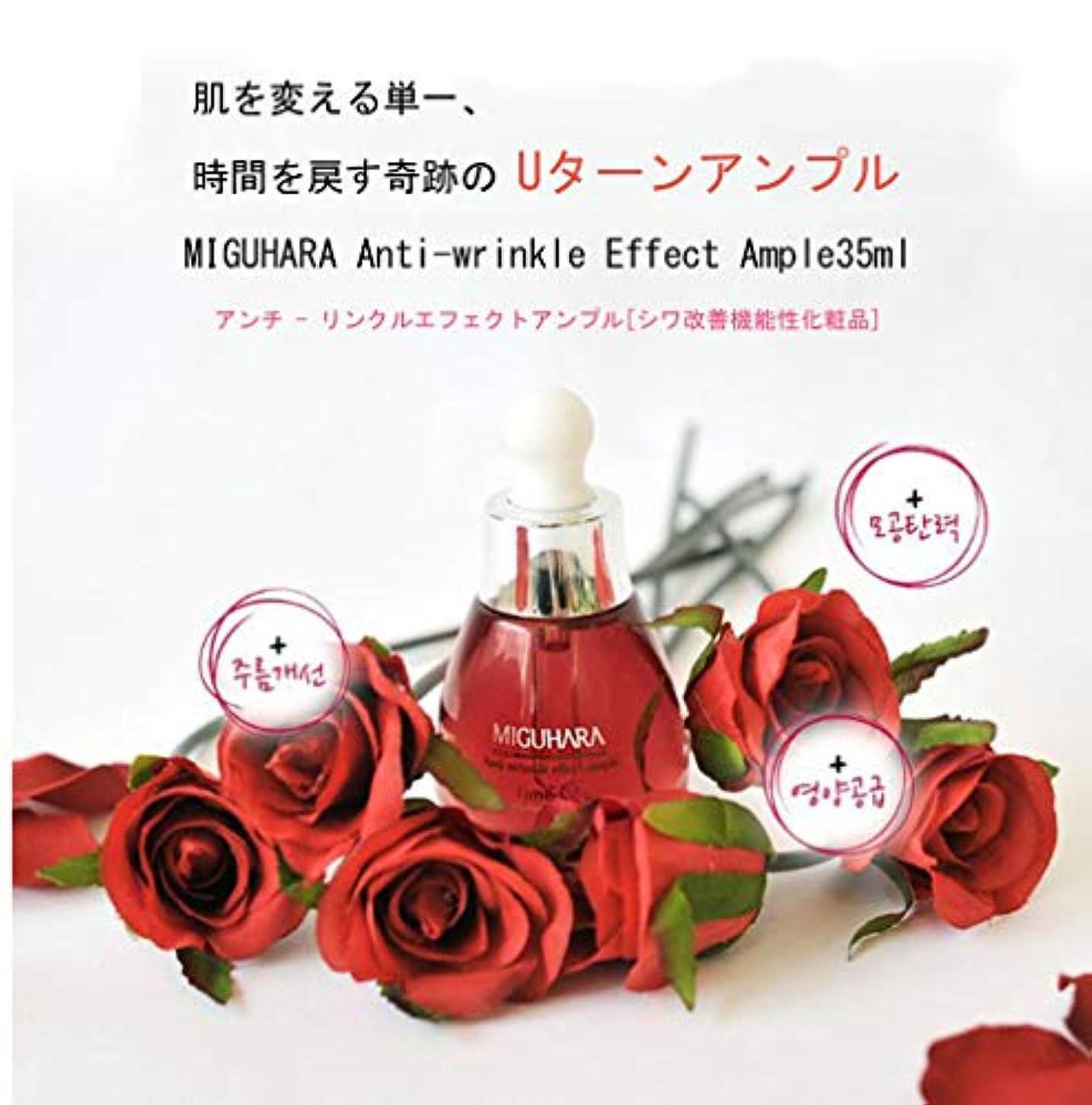 百現在時MIGUHARA ミグハラ アンチ - リンクル エフェクト アンプル ANTI-WRINKLE EFFECT AMPLE 35ml/アンチ-リンクルエフェクトアンプル 35ml