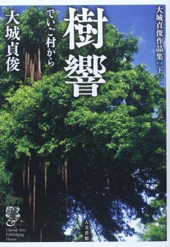 樹響 でいご村から―大城貞俊作品集〈下〉