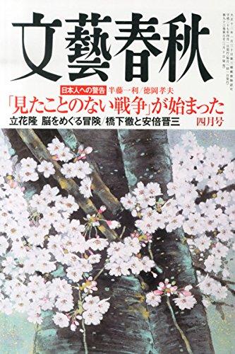 文藝春秋 2015年 04 月号 [雑誌]の詳細を見る