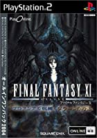 プレイオンライン/ファイナルファンタジーXI オールインワンパック2004