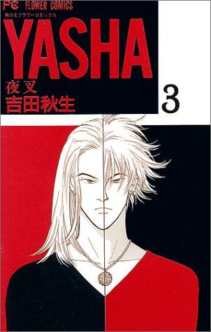 Yasha(夜叉) (3) (別コミフラワーコミックス)