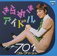 きらめきアイドル ‾ ワーナー70'sコレクション