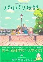 パリパリ伝説 4 (Feelコミックス)