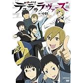 電撃文庫 秋冬の陣 de デュラララヴァーズ in 中野 [DVD]