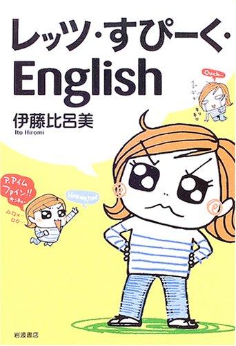 レッツ・すぴーく・Englishの詳細を見る