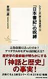 「『日本書紀』の呪縛 シリーズ<本と日本史>1 (集英社新書)」販売ページヘ