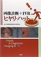 画像診断+IVRヒヤリ・ハット