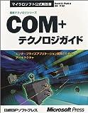 COM+テクノロジガイド (マイクロソフト公式解説書―最新テクノロジシリーズ) 画像