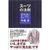 スーツの法則―抜き出る男は第一印象で差をつける