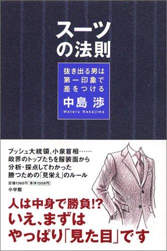 スーツの法則―抜き出る男は第一印象で差をつけるの詳細を見る