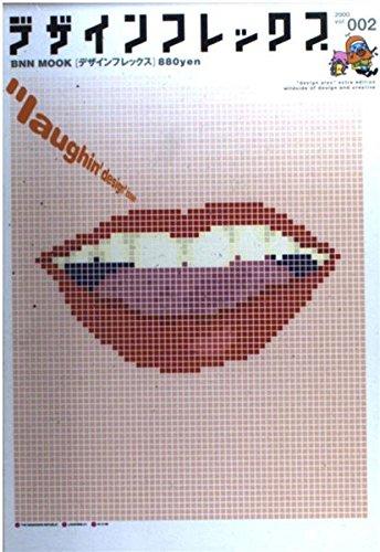 デザインフレックス vol.002 (BNNムック)