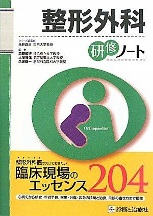 整形外科研修ノート (研修ノートシリーズ)