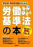 初任者・職場管理者のための労働基準法の本