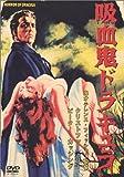 吸血鬼ドラキュラ [DVD]