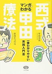 マンガでわかる「西式甲田療法」―一番わかりやすい実践入門書 (ビタミン文庫)
