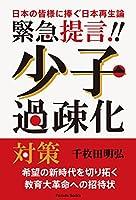 緊急提言!! 少子過疎化対策 (Parade books)