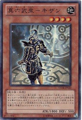 遊戯王/第7期/3弾/STOR-JP020SR 真六武衆-キザン【スーパーレア】