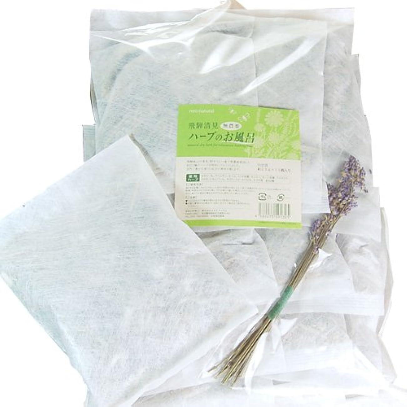 ベストマトンお香ネオナチュラル 飛騨清見ハーブのお風呂(入浴剤) 23g×10