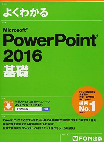 Microsoft PowerPoint 2016 基礎