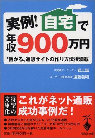 実例!自宅で年収900万円 (宝島社文庫)の詳細を見る