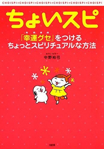 [中野 裕弓]のちょいスピ 「幸運グセ」をつけるちょっとスピリチュアルな方法 大和出版