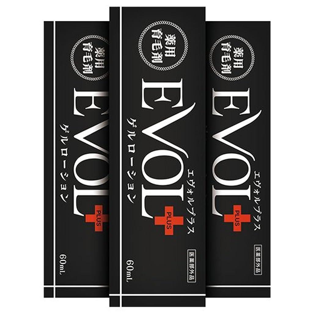 満了簡略化する牛肉薬用育毛剤EVOL+ ゲルローション(3本セット)